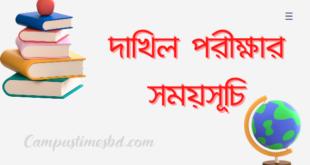 Dakhi exam routine
